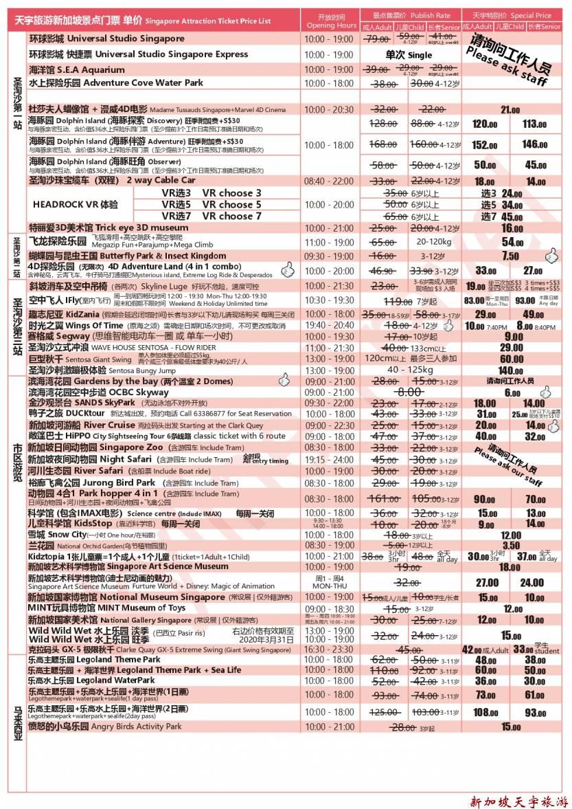 全新景点价格单 16 MAR 2020 (简体版)_page-0002
