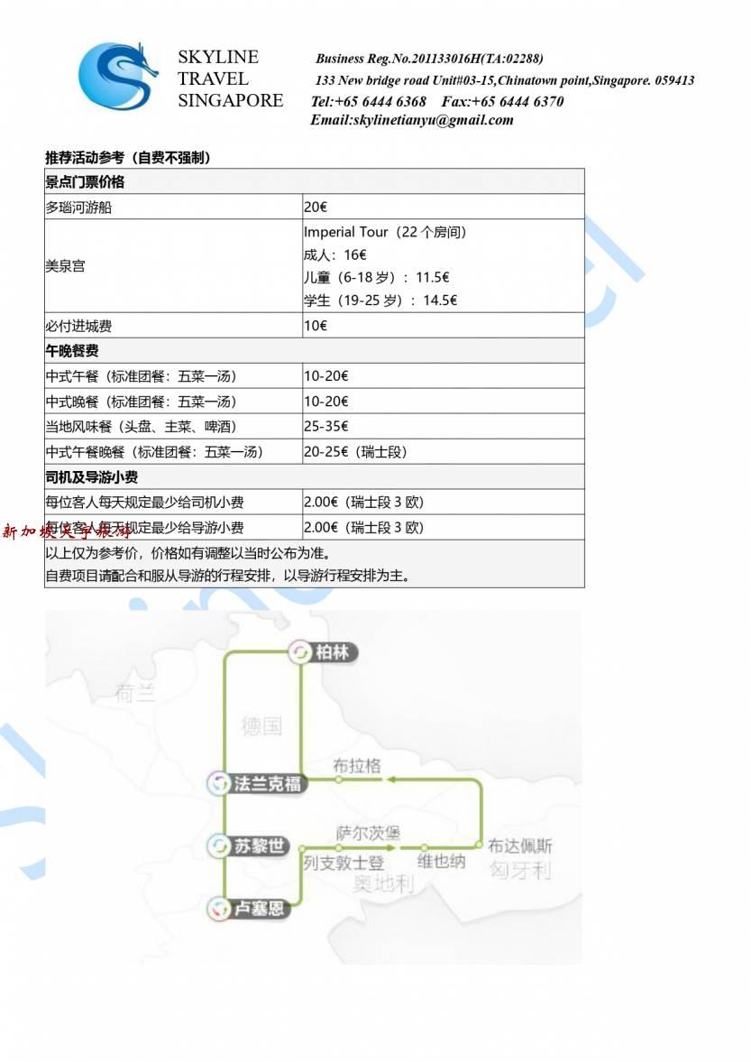 9天8晚东欧特色游2020-GV1_page-0007