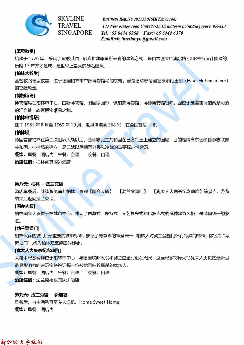 9天8晚东欧特色游2020-GV1_page-0005