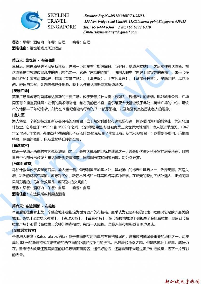 9天8晚东欧特色游2020-GV1_page-0003