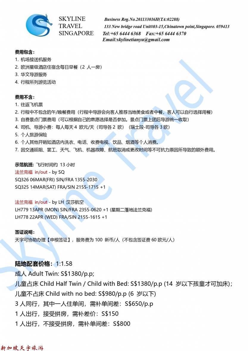 9天8晚东欧特色游2020-GV1_page-0006