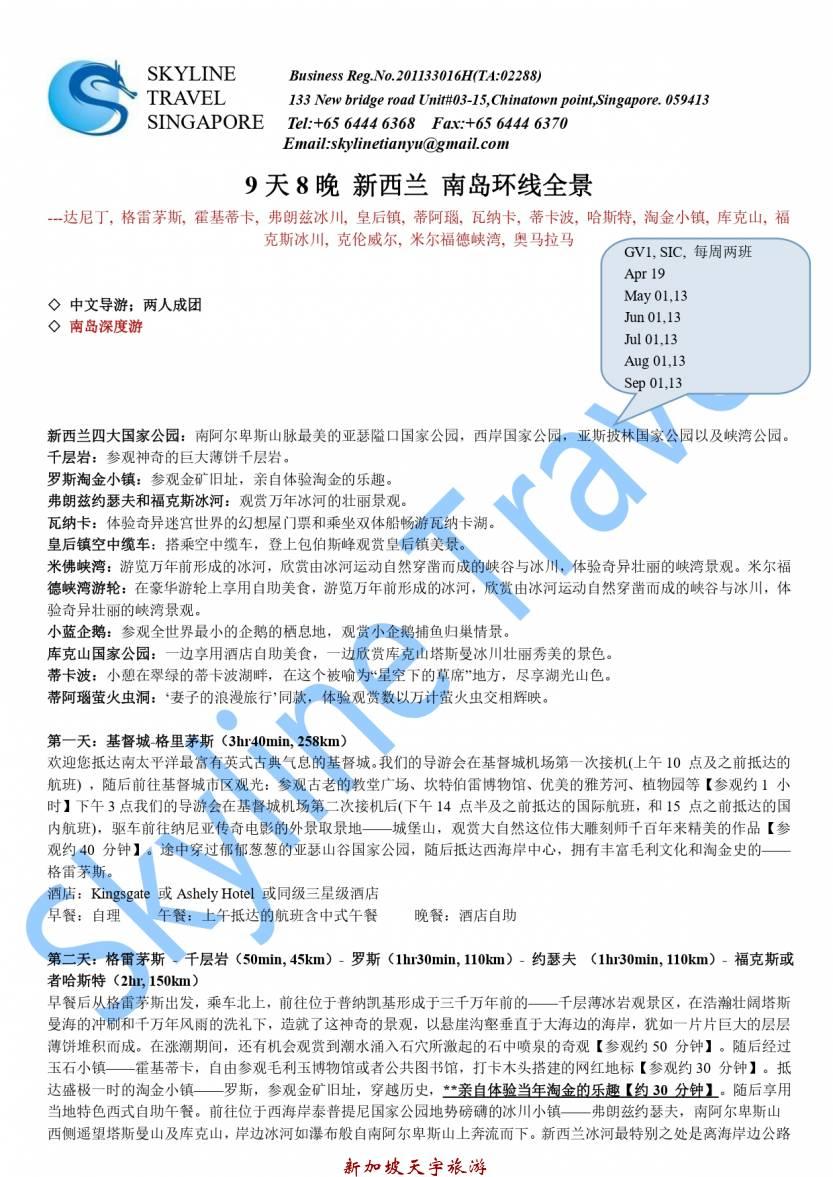 9D8N 南岛环线全景_Apr-Sep'20_page-0001