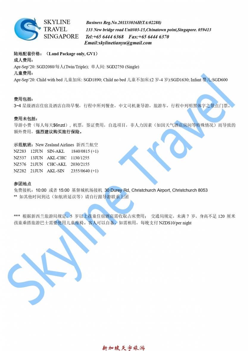 9D8N 南岛环线全景_Apr-Sep'20_page-0004