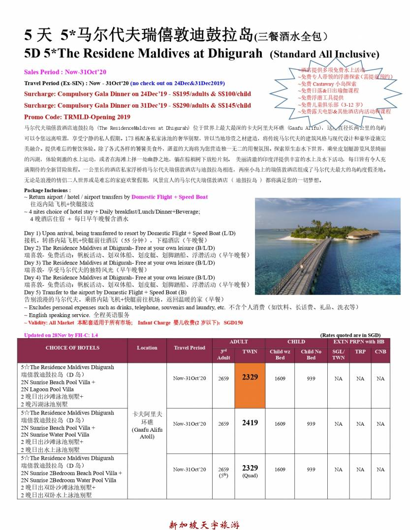Saleskit - 5D The Residence Dhigurah(D岛)_Now-30Oct'20_page-0