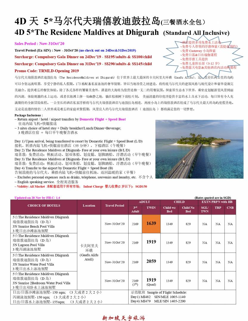 Saleskit - 4D The Residence Dhigurah(D岛)_Now-30Oct'20_page-0