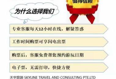 【天宇】新加坡景点门票价格--06SEP 更新  接受paynow或者微信支付